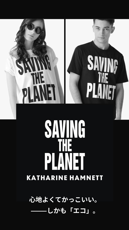 SAVING THE PLANET KATHARINE HAMNETT 心地よくてかっこいい。しかも「エコ」。